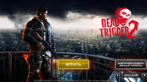 Скачать бесплатно игры для телефона, Скачать deadtrigger 2