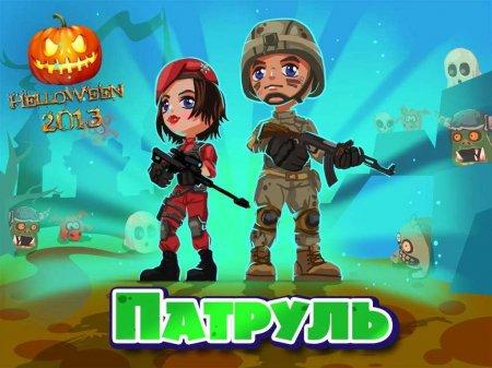 Скачать бесплатно игры для телефона, Скачать ToyPatrol Shooter