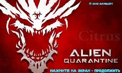 Скачать бесплатно игры для телефона, Скачать Alien Quarantine
