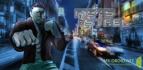 Скачать бесплатно игры для телефона, Скачать Стальной кулак Fist Of Steel