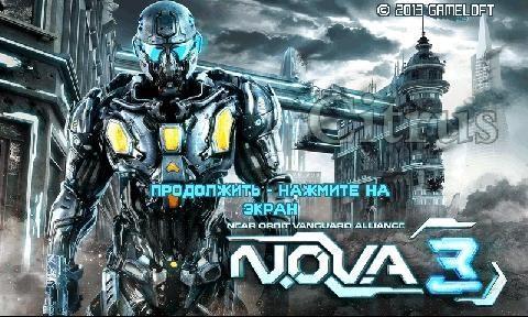 Скачать бесплатно игры для телефона, Скачать NOVA 3