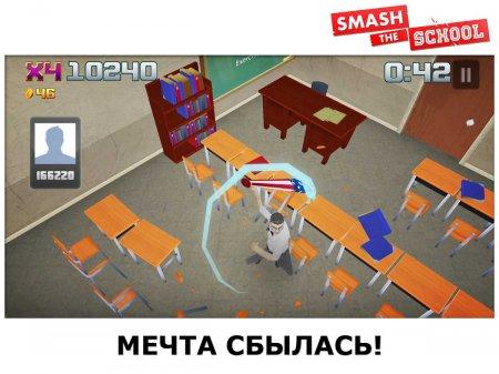 Взломанный Smash the School
