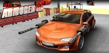 Скачать бесплатно игры для телефона, Скачать Armored Car HD