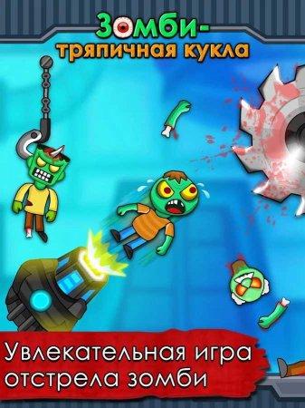 Скачать бесплатно игры для телефона, Скачать Zombie Ragdoll