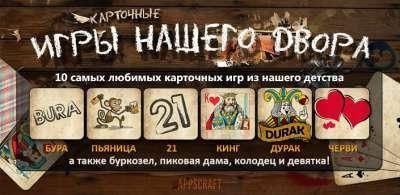 Скачать бесплатно игры для телефона, Скачать Русские Карточные Игры
