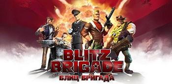 Скачать бесплатно игры для телефона, Скачать Blitz Brigade