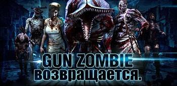 Скачать бесплатно игры для телефона, Скачать Gun Zombie 2