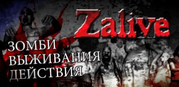 Скачать бесплатно игры для телефона, Скачать Zalive - Zombie survival