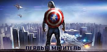 Скачать бесплатно игры для телефона, Скачать Первый Мститель